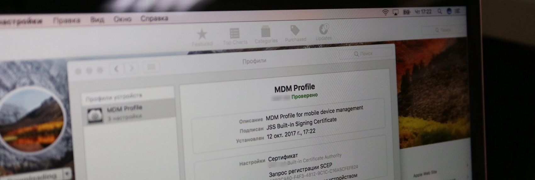 Mobile Device Management Protocol - MDM профиль на apple macbook retina